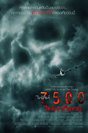7500 : ไม่ตกก็ตาย - Cover