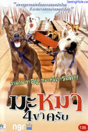 Mid Road Gang (2007) มะหมา 4 ขาครับ - Cover