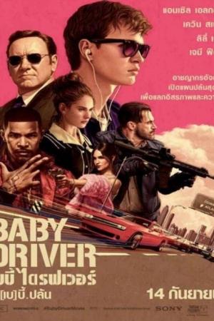 Baby Driver (2017) จี้ เบบี้ ปล้น  - Cover