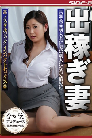 NSPS-589 To My Wife's Expensive Commodity Purchaser, My Wife Became A Different Person Atoning Me ... Ayame Ichimatsu