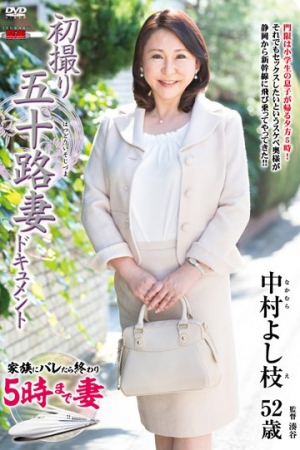 JRZD-605 First Shooting Age Fifty Wife Document Nakamura Yoshie