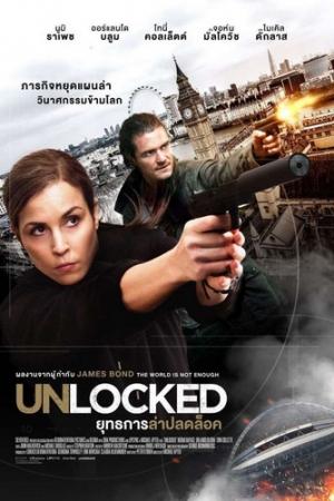 Unlocked.2017 ยุทธการล่าปลอล็อค  - Cover