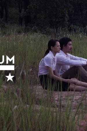 Daokhanong (2017) ดาวคะนอง - Cover