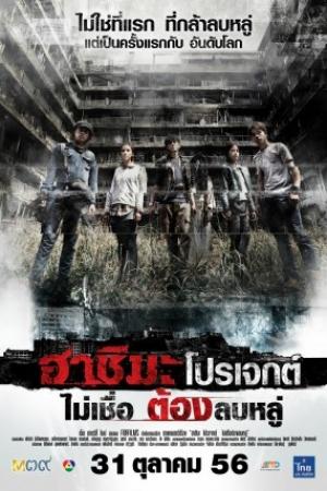 Hashima Project (2013) - ฮาชิมะ โปรเจกต์ ไม่เชื่อ ต้องลบหลู่ - Cover