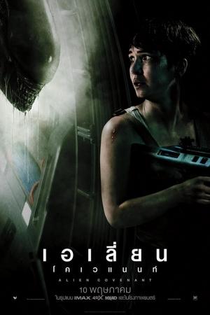 Alien: Covenant เอเลี่ยนโคเวแนนท์ - Cover