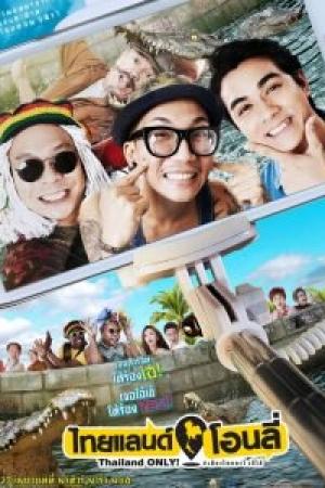 <u><strong>Thai</strong></u>Land Only (2017) ไทยแลนด์โอนลี่  - Cover