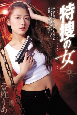 SHKD-749 A Woman Of Special Investigation Kaori Kaoriba - Cover