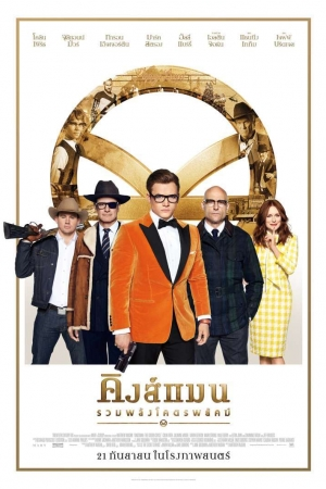 Kingsman The Golden Circle (2017) คิงส์แมน รวมพลังโคตรพยัคฆ์ - Cover