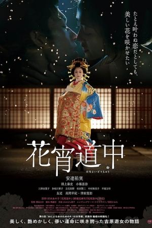 Courtesan with Flowered Skin (2014) : เกอิชาซากุระ - Cover
