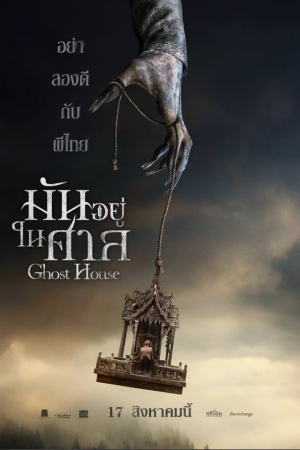Ghost House (2017) มันอยู่ในศาล - Cover