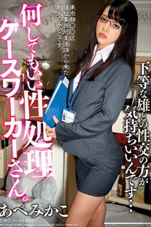 DDK-151 Sexuality With Lower Males Feels Better ... Sex Treatment Case Workers Who Can Do Anything. Azumakako