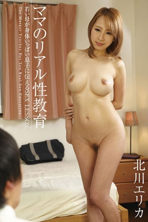 GVG-505 Mama`s Realism Education Kitagawa Erika