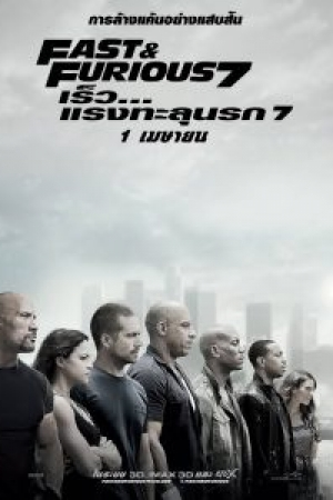 Fast And Furious 7 เร็ว.แรงทะลุนรก 7  - Cover