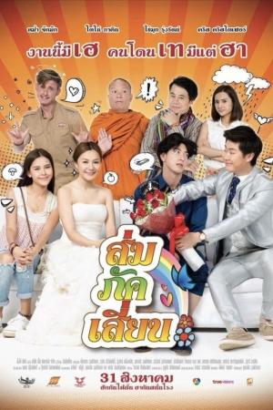 SOM PAK SIAN (2017) ส้ม ภัค เสี้ยน - Cover