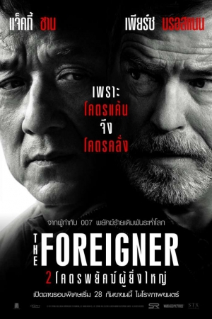 The Foreigner (2017) 2 โคตรพยัคฆ์ผู้ยิ่งใหญ่ - Cover