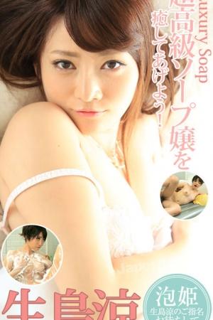 CATWALK POISON 163 Luxury Soap : Ryo Ikushima