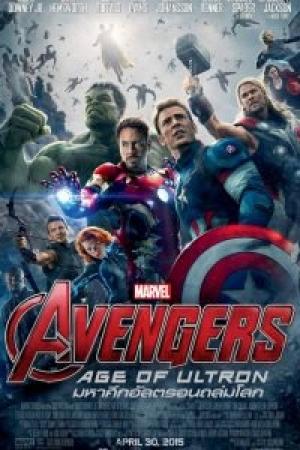 The Avengers 2 : Age of Ultron ดิ อเวนเจอร์ส: มหาศึกอัลตรอนถล่มโลก - Cover