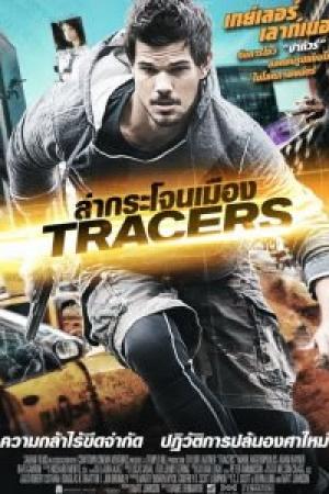 TRACERS (2015) ล่ากระโจนเมือง - Cover