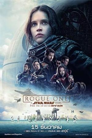 Rogue One: A Star Wars Story โร้ค วัน: ตำนานสตาร์ วอร์ส - Cover