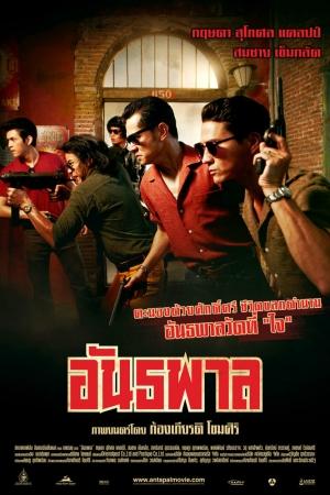 Gangster (2012) อันธพาล - Cover