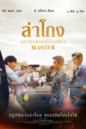 Master (2016) : ล่าโกง อย่ายิงมันแค่โป้งเดียว - Cover