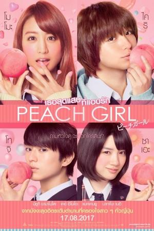 Peach Girl (2017) : เธอสุดแสบ ที่แอบรัก - Cover