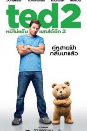 Ted (2015) : หมีไม่แอ๊บ แสบได้อีก ภาค 2