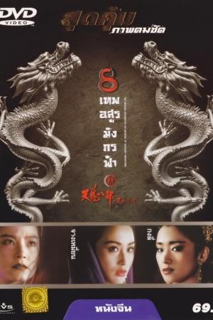 The Dragon Chronicles 1994]* 8 เทพอสูรมังกรฟ้า