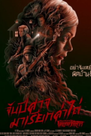 From A House On Willow Street (2016) จับปีศาจมาเรียกค่าไถ่