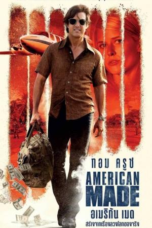 American Made อเมริกัน เมด - Cover