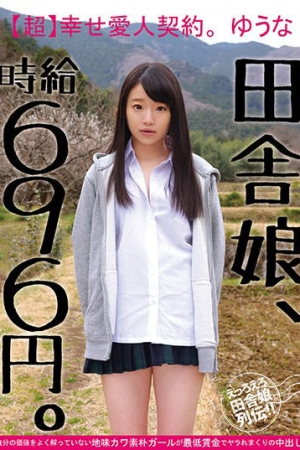 JKSR-289 Country Girl, Hourly Wage Is 696 Yen. [Super Happy Contract.Yuu Naka Kawai Rustic Girl Who Does Not Understand His Own Value Well Is Caught In A Warm Crowd With Minimum Wage.