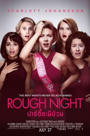 Rough Night (2017) : ปาร์ตี้ชะนีป่วน - Cover