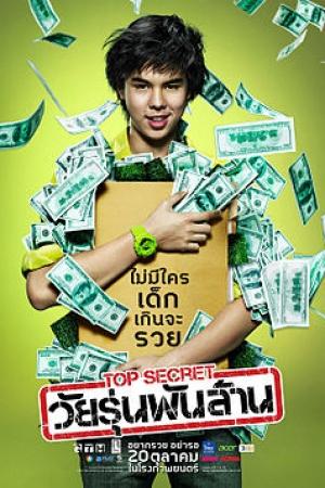 Top Secret (2011) - วัยรุ่นพันล้าน - Cover