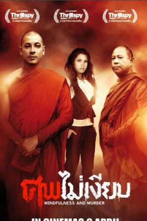 Mindfulness And Murder (2011) : ศพไม่เงียบ - Cover