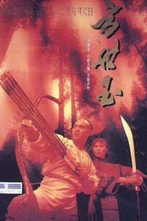 ฟงไสหยก สู้บนหัวคน Fong Sai-yuk - Cover