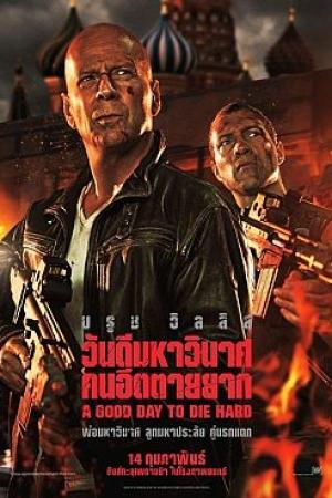 Die Hard  5 วันดีมหาวินาศ คนอึดตายยาก - Cover