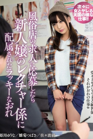 MIAE-078 Lucky Me Who Was Assigned To A Lecturer Of A New Lady When I Applied For A Job Shop