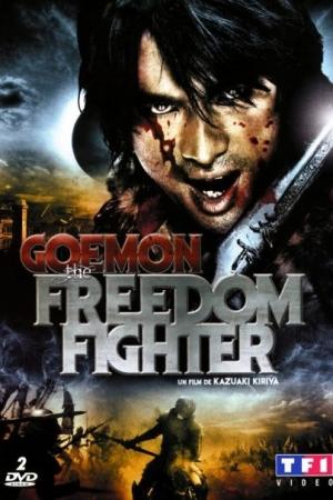 GOEMON 2009- โกเอม่อน คนเทวดามหากาฬ - Cover