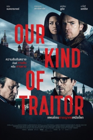 Our Kind Of Traitor (2016):แผนซ้อนอาชญากรเหนือโลก - Cover