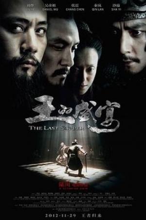 The Last Supper (2013) : ฌ้อป๋าอ๋อง มหากาพย์ลำน้ำเลือด - Cover