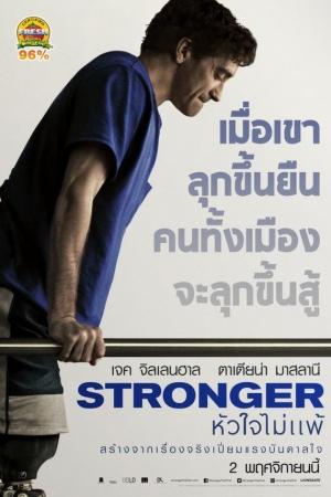 Stronger หัวใจไม่แพ้ (2017)  - Cover