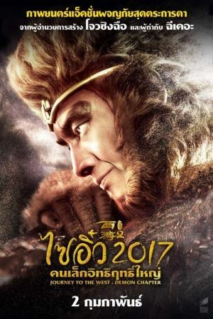 Journey to the West 2: The Demons Strike Back (2017) : ไซอิ๋ว 2017 คนเล็กอิทธิฤทธิ์ใหญ่ - Cover