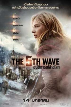 The 5th Wave (2016) : อุบัติการณ์ล้างโลก - Cover