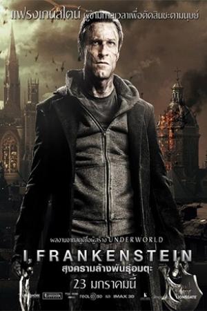 I Frankenstein สงครามล้างพันธุ์อมตะ - Cover