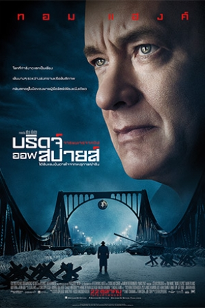 Bridge of Spies (2015) - บริดจ์ ออฟ สปายส์ จารชนเจรจาทมิฬ