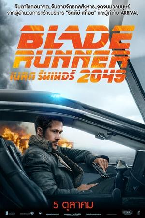 Blade Runner 2049 (2017) เบลด รันเนอร์ 2049 - Cover