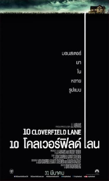 10 Cloverfield Lane (2016) : 10 โคลเวอร์ฟิลด์ เลน - Cover