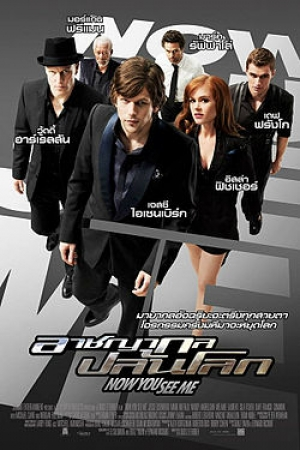 Now You See Me (2013) : อาชญากลปล้นโลก - Cover