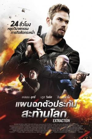 Extraction (2015) - แผนฉกตัวประกันสะท้านโลก - Cover
