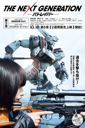 The Next Generation Patlabor Tokyo War (2015) - แพทเลเบอร์ หน่วยตำรวจหุ่นยนต์มือปราบ